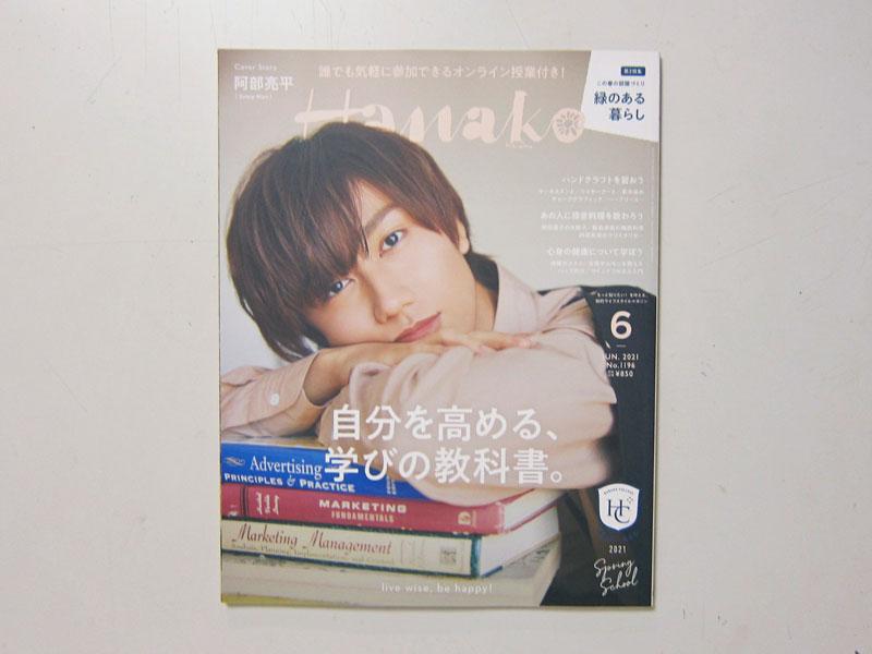 0428_Hanako_1.jpg