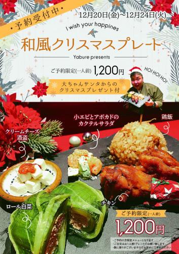 クリスマスやぶれポスター.jpg