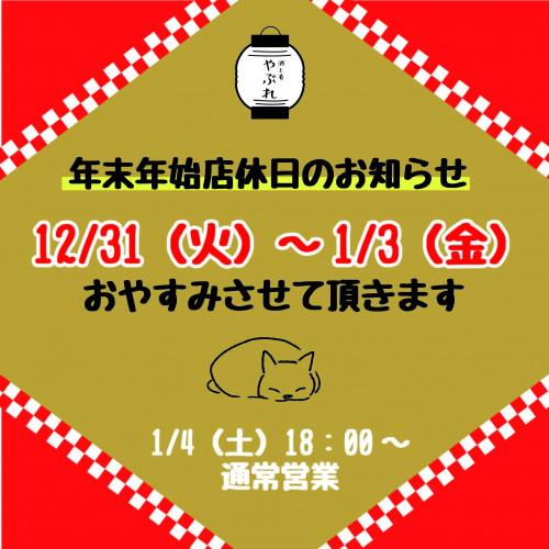 やぶれ店休日年末年始-01.jpg