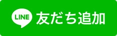 line友達追加.png
