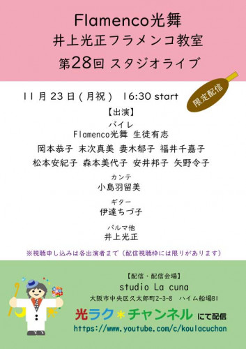 28回生徒ライブ.jpg