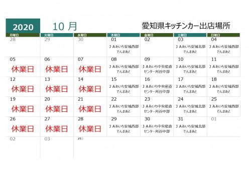 10月愛知_page-0005.jpg