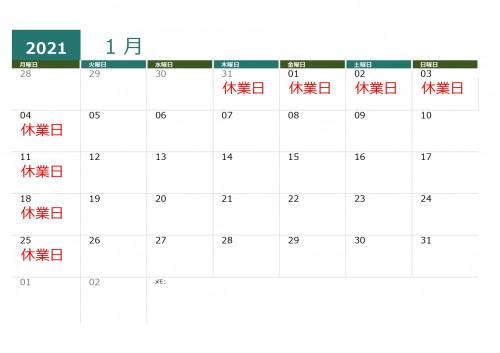 店頭休業日告知カレンダー_page-0008.jpg