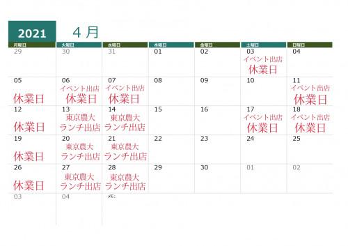店頭休業日告知カレンダー_page-0011.jpg