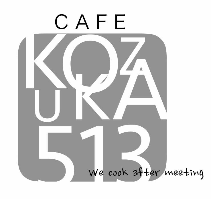 KOZUKA 513 cafe&guesthouse 鴨川市