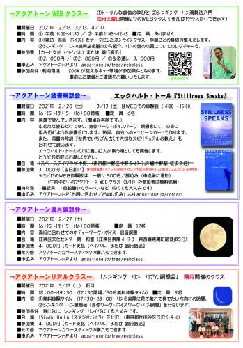 2021_02アクアトーンNLP3WEBクラス告知OL-会場修正版.jpg