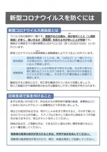 141672_道の通知文書_page-0003.jpg