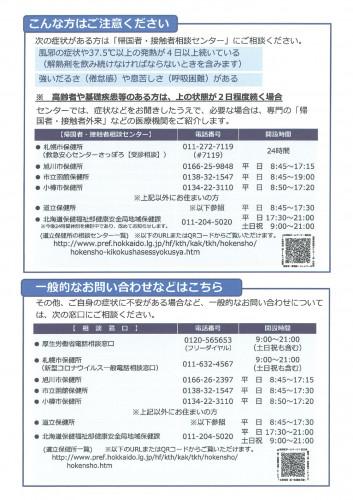 141672_道の通知文書_page-0004.jpg