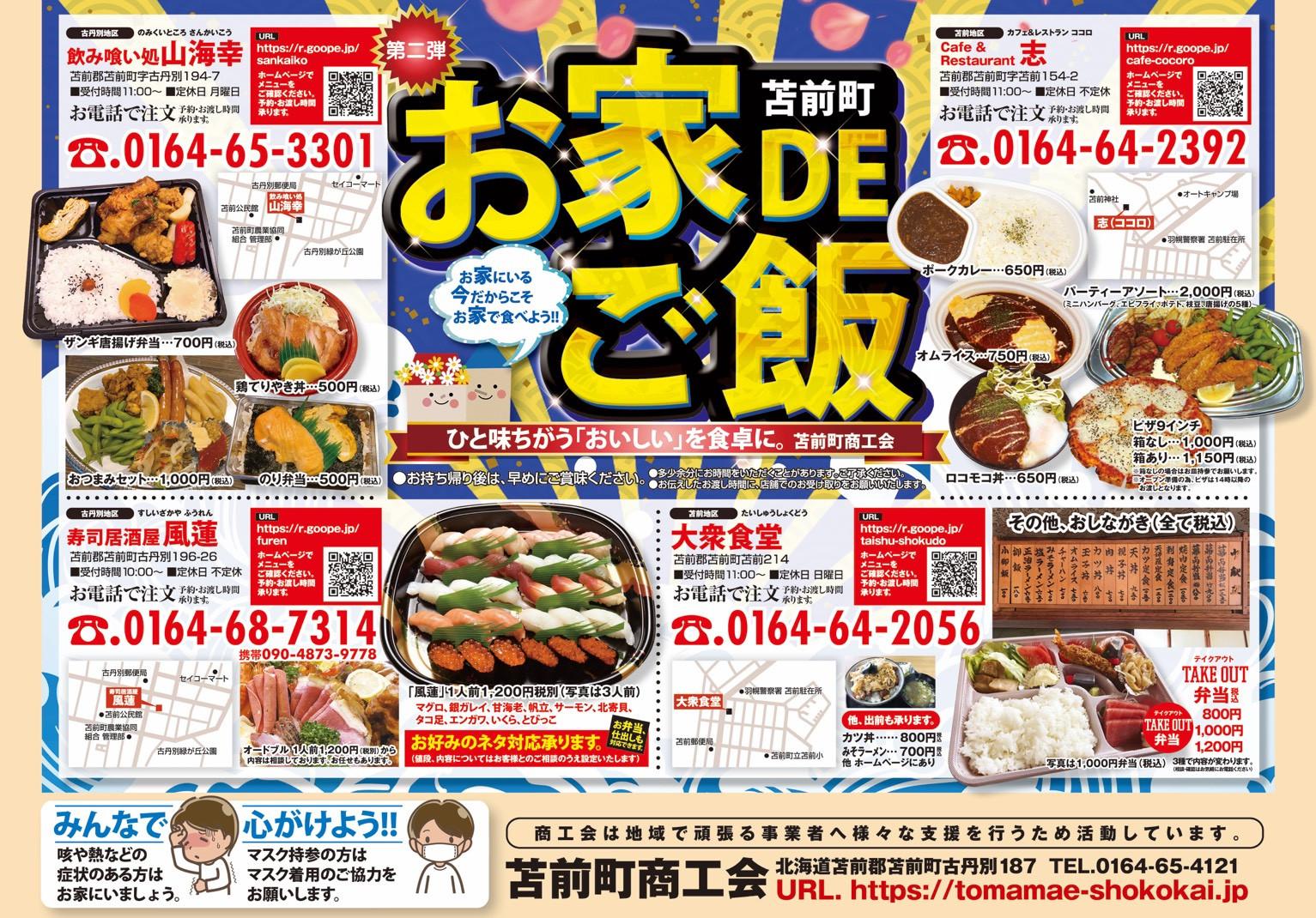 町内飲食店合同チラシ発行のお知らせ