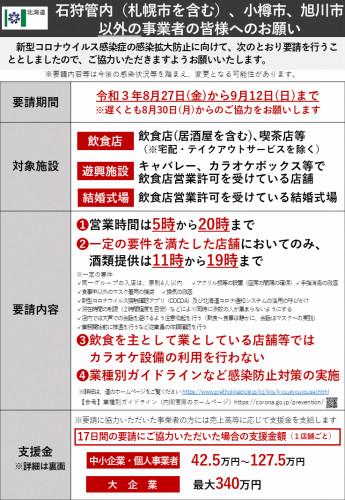 0827sonotachiiki_omote.PNG