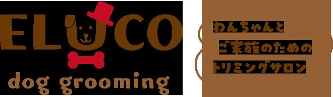 わんちゃんとご家族のためのトリミングサロン ELUCO dog grooming