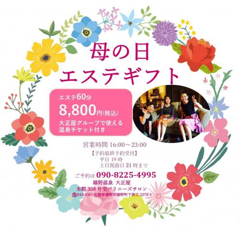 母の日2021_お風呂エレベーター用インスタ用_page-0001.jpg
