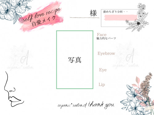 褒めちぎりface分析 6月いっぱい無料!!¥5000→¥0