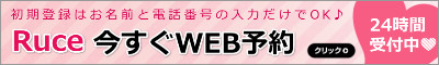 WEB予約中サイズ.png