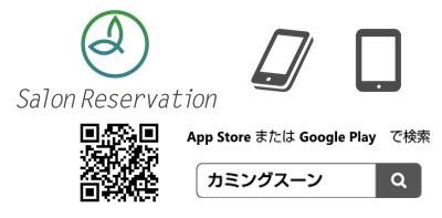 予約アプリ.JPG
