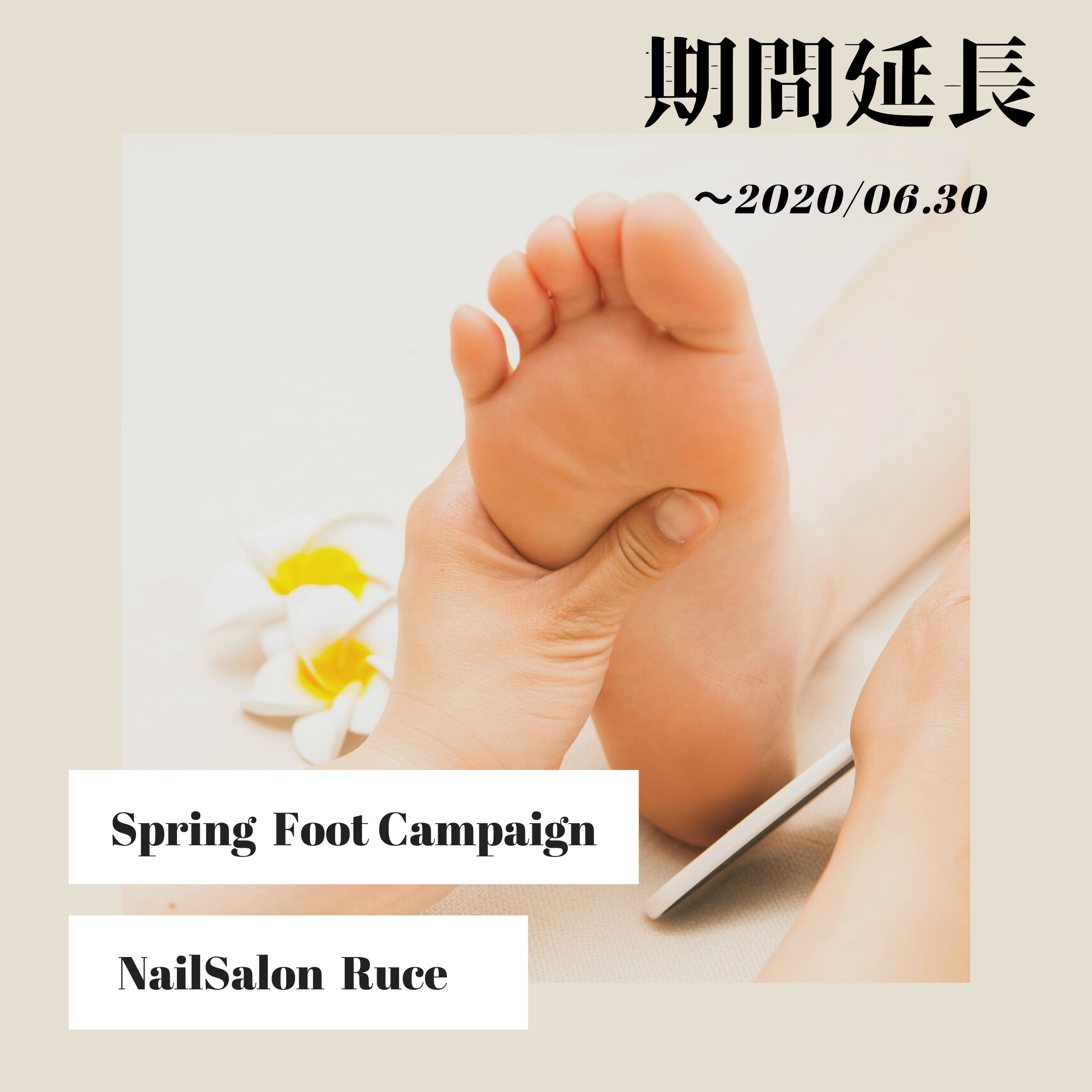 spring foot campaign 期間延長のお知らせ