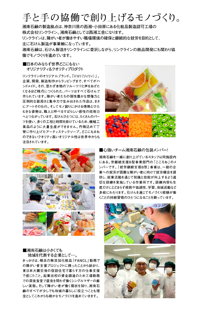 HANDS01-001レイアウト02.jpg