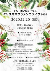 [2020/12/20] X'masライブ 2020 のお知らせ
