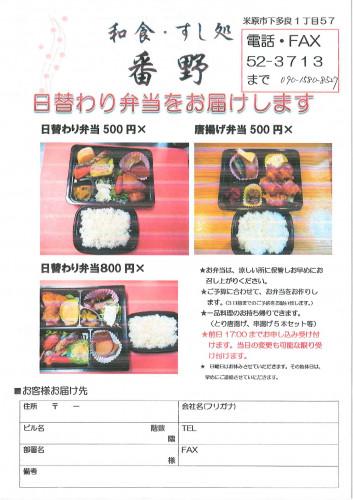 番野_page-0001.jpg