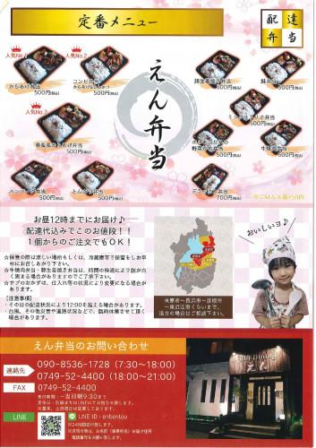 えんチラシ1_page-0001.jpg