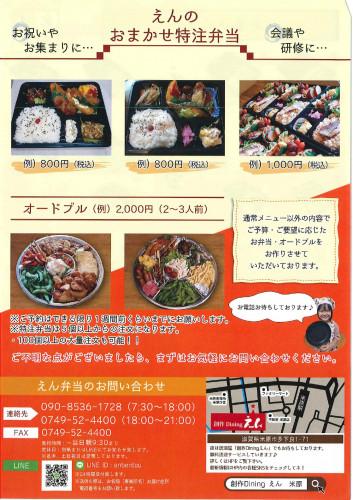 えんチラシ2_page-0001.jpg