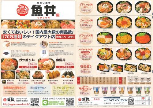 魚丼1.jpg