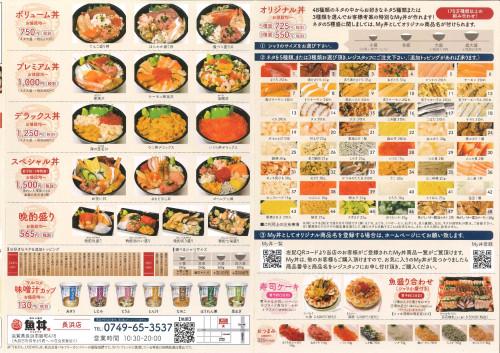 魚丼2.jpg