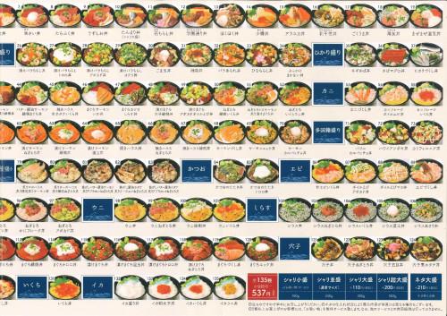魚丼4.jpg