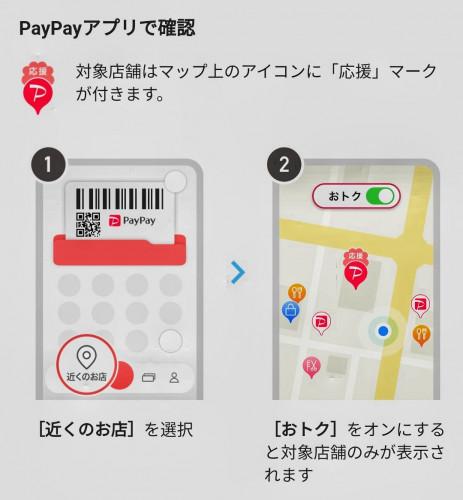 PayPayマップ-01.jpeg