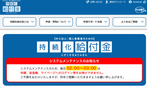 Screenshot_2020-05-13 持続化給付金.png