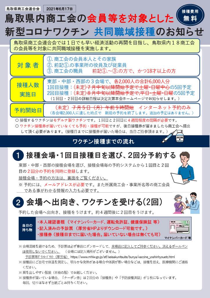 接種のお知らせチラシ(未定)1024_1.jpg