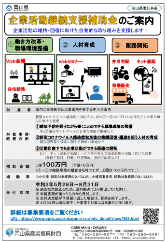 企業活動継続支援補助金チラシ(両面)_ページ_1.jpg