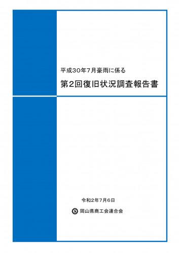添付①「平成30年7月豪雨に係る第2回復旧状況調査」報告書_001-1.jpg