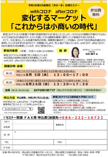020709_小商いの時代セミナー(期限付きver3)-1.jpg