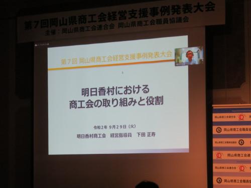 第7回 岡山県商工会経営支援事例発表大会 開催!