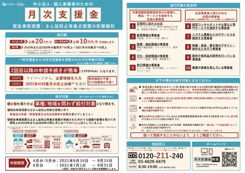 leaflet_ページ_1.jpg