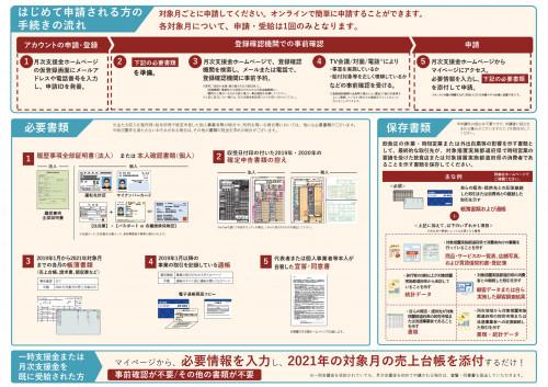 leaflet_ページ_2.jpg
