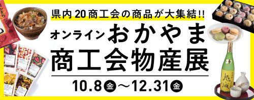 オンラインおかやま商工会物産展バナー【最終】.png
