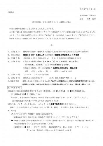 ①職域接種案内-1.jpg