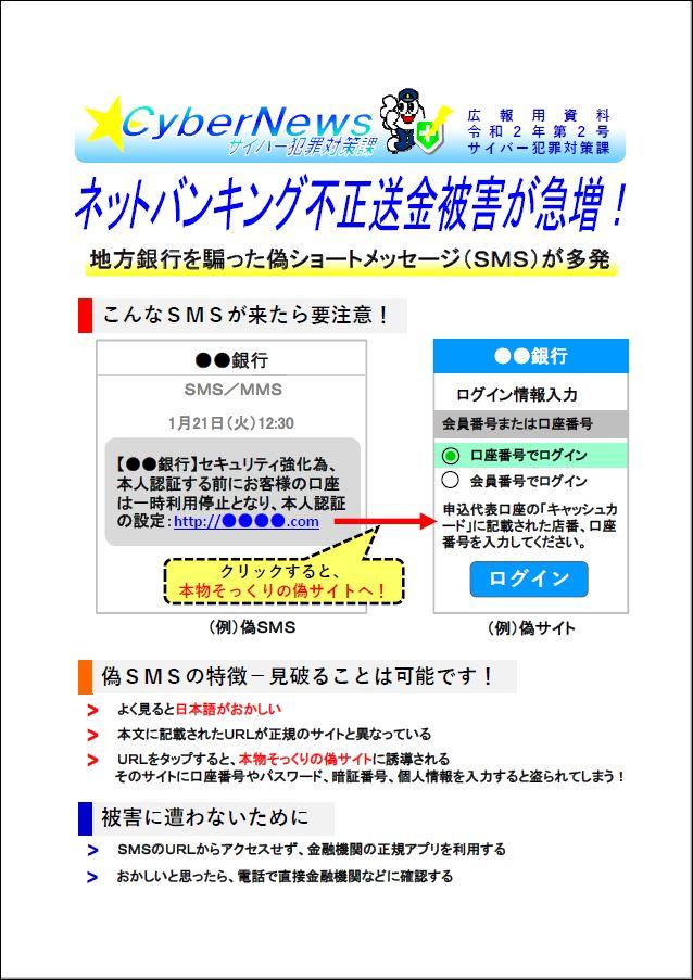 バンキング 佐賀 銀行 ネット