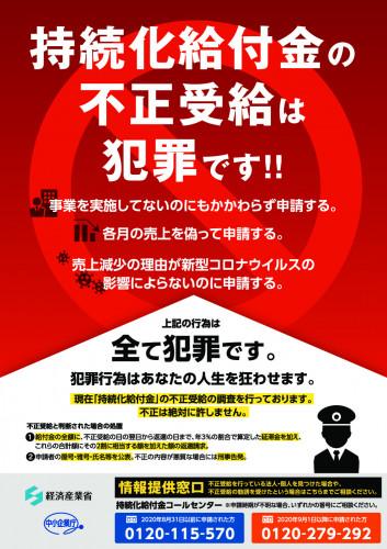 持続化給付金不正受給防止ポスター.jpg