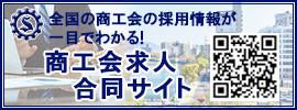 商工会求人合同サイト.jpg