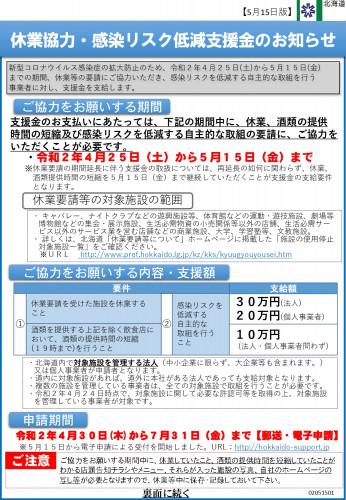 tirashi_page-0001.jpg