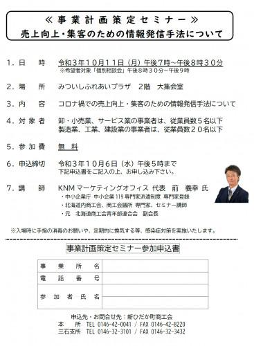 seminar_031011.png