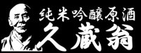 kyuzouou_banner.jpg