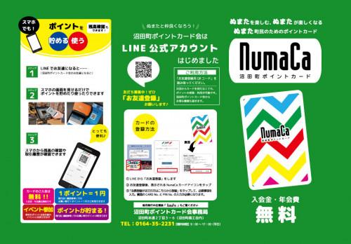 LINEパンフレット表.jpg