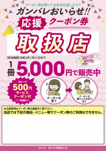 web_クーポン券_ポスター.jpg