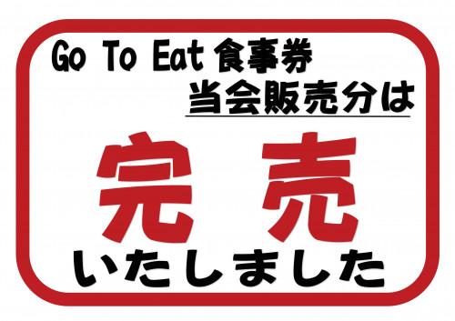 Go To Eat食事券は完売いたしました.jpg