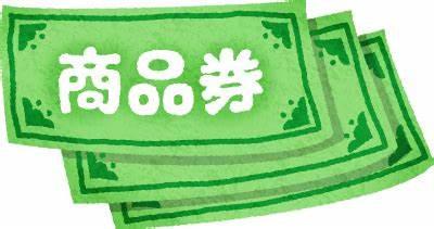 ホームページ 商品券.jpg