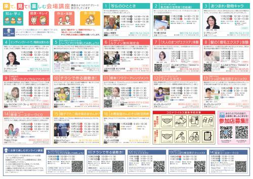 第5回まちゼミチラシ_page-0002.jpg